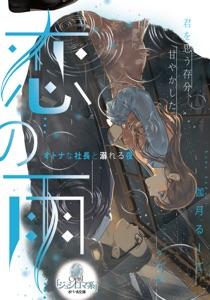 恋の雨 オトナな社長と溺れる夜 Book Cover