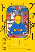 アフタートーク Book Cover