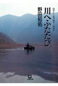 川へふたたび カヌー・エッセイ・ベスト Book Cover