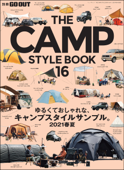 GO OUT特別編集 THE CAMP STYLE BOOK Vol.16 Book Cover