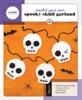 Crochet Your Own Spooky Skull Garland