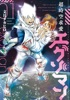 超時空求愛エグゾマン(1)