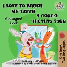 I Love To Brush My Teeth: English Russian Bilingual Edition Я ЛЮБЛЮ ЧИСТИТЬ ЗУБЫ