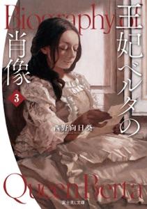王妃ベルタの肖像 3 Book Cover