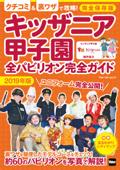 キッザニア甲子園 全パビリオン完全ガイド2019年版 Book Cover