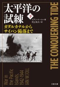 太平洋の試練 下 ガダルカナルからサイパン陥落まで Book Cover
