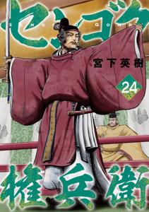 センゴク権兵衛(24) Book Cover