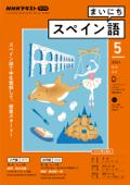 NHKラジオ まいにちスペイン語 2021年5月号 Book Cover