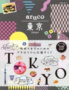 aruco 東京 Book Cover
