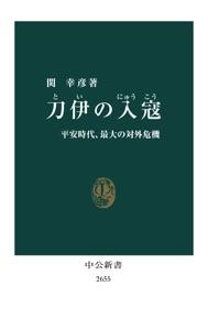 刀伊の入寇 平安時代、最大の対外危機 Book Cover