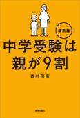 中学受験は親が9割 最新版 Book Cover