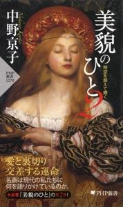 美貌のひと2 Book Cover