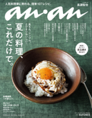 anan(アンアン) 2018年 6月20日号 No.2106 [夏の料理、これだけで]