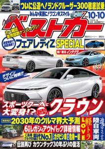 ベストカー 2021年 10月10日号 Book Cover