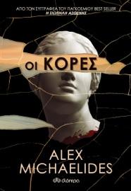 ΟΙ ΚΟΡΕΣ - Alex Michaelides by  Alex Michaelides PDF Download