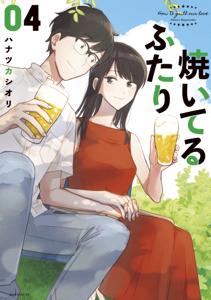 焼いてるふたり(4) Book Cover