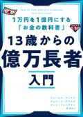 13歳からの億万長者入門―――1万円を1億円にする「お金の教科書」 Book Cover