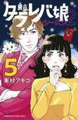 東京タラレバ娘 シーズン2(5) Book Cover