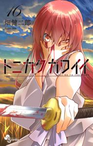 トニカクカワイイ(16) Book Cover