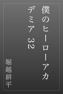 僕のヒーローアカデミア 32 Book Cover