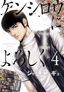 ケンシロウによろしく(4) Book Cover