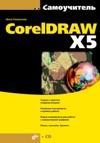 CorelDRAW X5