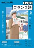 NHKラジオ まいにちフランス語 2021年5月号 Book Cover