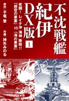 不沈戦艦 紀伊 DX版 1