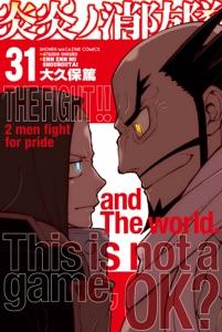 炎炎ノ消防隊(31) Book Cover