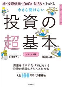 株・投資信託・iDeCo・NISAがわかる 今さら聞けない投資の超基本 Book Cover