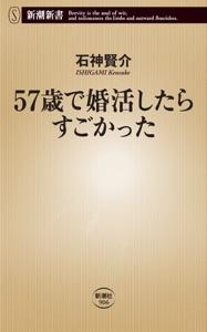 57歳で婚活したらすごかった(新潮新書) Book Cover