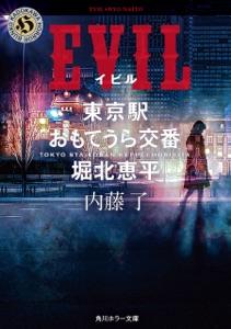 EVIL 東京駅おもてうら交番・堀北恵平 Book Cover
