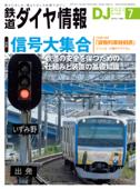 鉄道ダイヤ情報2021年7月号 Book Cover