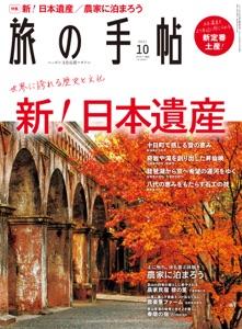 旅の手帖_2021年10月号 Book Cover