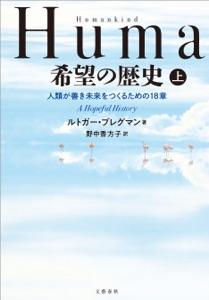 Humankind 希望の歴史 上 人類が善き未来をつくるための18章 Book Cover