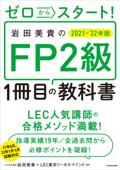 ゼロからスタート! 岩田美貴のFP2級1冊目の教科書 2021-2022年版 Book Cover