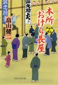 本所おけら長屋(十七) Book Cover