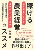 稼げる農業経営のススメ Book Cover