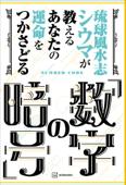 琉球風水志シウマが教える あなたの運命をつかさどる「数字の暗号」 Book Cover