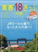 旅と鉄道 2021年増刊7月号青春18きっぷの旅 2021-2022 Book Cover