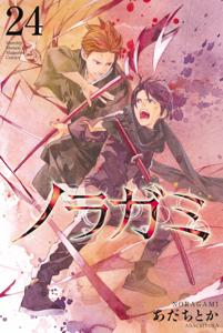 ノラガミ(24) Book Cover