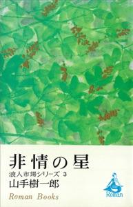 非情の星 浪人市場シリーズ3 Book Cover