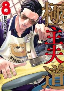 極主夫道 8巻 Book Cover