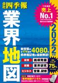 会社四季報業界地図2022年版 Book Cover