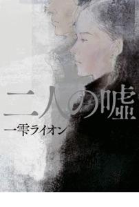 二人の嘘 Book Cover