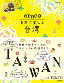 aruco 東京で楽しむ台湾 Book Cover