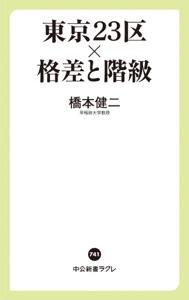 東京23区×格差と階級 Book Cover