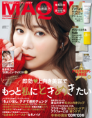 MAQUIA (マキア) 2021年12月号 Book Cover