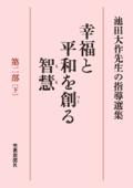 池田大作先生の指導選集 幸福と平和を創る智慧 第二部[下]
