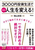 3000円投資生活で本当に人生を変える! Book Cover